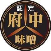 徳川三代将軍家光の頃より醸造されている府中味噌
